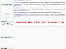 МозырьТехНормЦентр